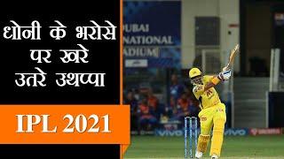 IPL Updates 2021 । 9वीं बार फाइनल में पहुंची CSK, अब RCB और KKR के बीच भिड़ंत । RCBvsKKR