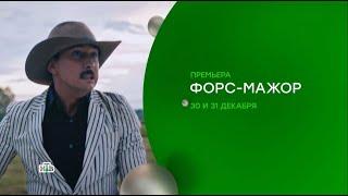 «Форс мажор» — премьера сериала с Прилучным 30 и 31 декабря на НТВ!