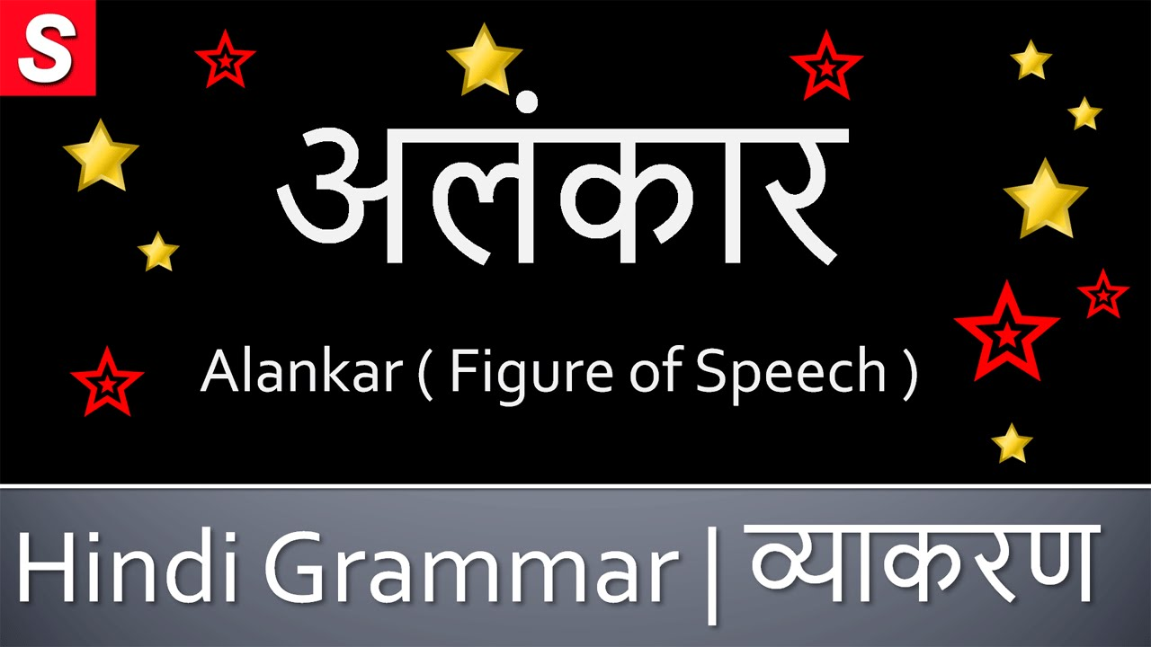Alankar Types Examples