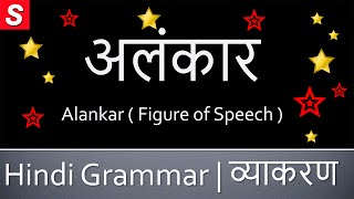 Learn Hindi Grammar अलंकार Alankar ( Figure of Speech )