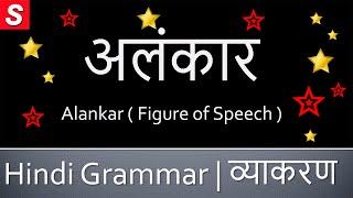 Learn Hindi Grammar अलंकार Alankar ( Figure of Speech )