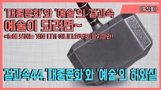 겉과속45.'대중문화'와 '예술'의 허와실
