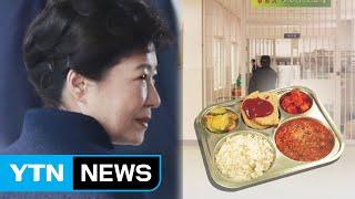 구치소 갇힌 박근혜 前 대통령...수감 생활은? / YTN (Yes! Top News)