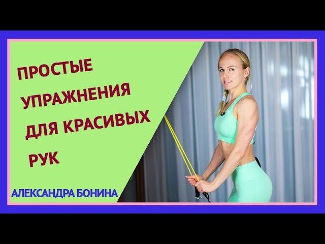 ►Простые упражнения для красивых рук. Упражнения для дома.