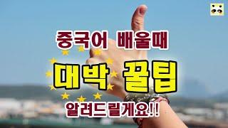 [중국어배우기] 중국어배우기 좋은 사이트 추천!! 들어…