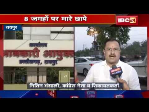 Raipur News Chhattisgarh: Samundra Singh पर EOW की दबिश | 8 जगहों पर मारे छापे | देखिए