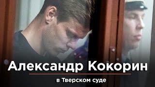 Александр Кокорин в Тверском суде