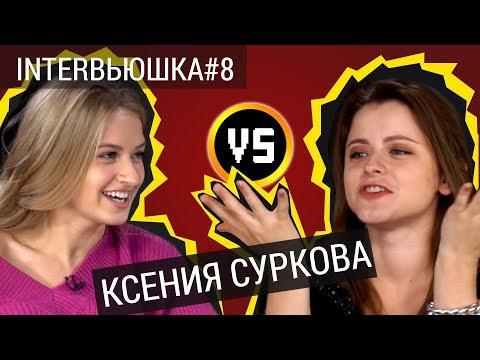Ксения Суркова - Интервьюшка