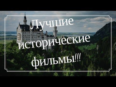 Лучшие исторические фильмы! (ТОП Фильмов). Фильмы, которые вне конкуренции!