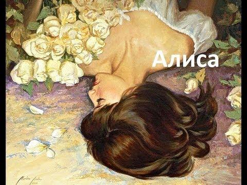 Что означает имя Алиса. Имя Алиса, его проихождение