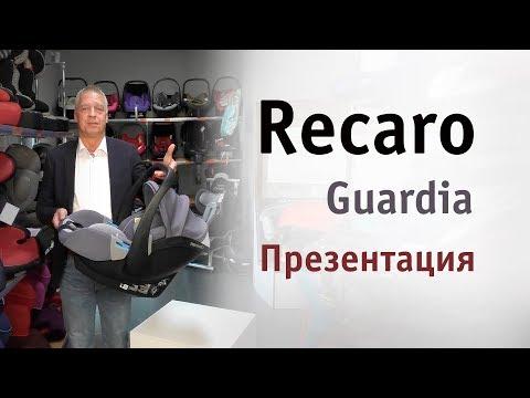 Recaro Guardia | презентация автокресла