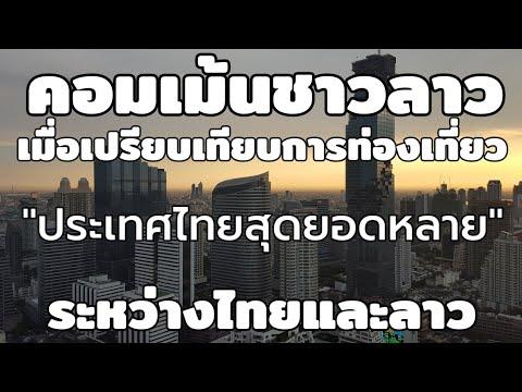 คอมเม้นชาวลาว : เมื่อเปรียบเทียบการท่องเที่ยวระหว่างไทยและลาว
