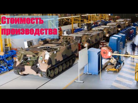 Исследование: Сколько стоит производство M113 и M551 Sheridan