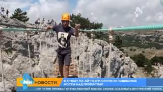 В Крыму открыли подвесные мосты над пропастью
