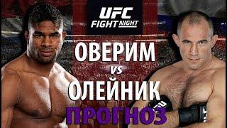 НИКТО НЕ ОЖИДАЛ! АЛИСТАР ОВЕРИМ vs АЛЕКСЕЙ ОЛЕЙНИК! УДАРКА ИЛИ БОРЬБА? ПРОГНОЗ НА UFC ПИТЕР!