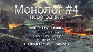 Монолог #4 - Где новые видео, Life-канал, ответы на вопросы