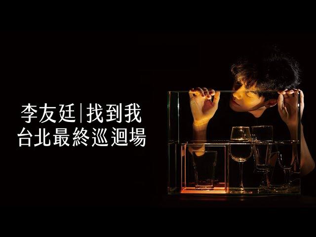 李友廷 | 找到我 台北最終巡迴場