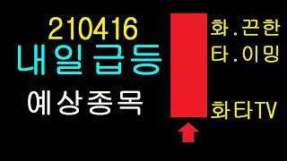 210416 월요일급등 예상종목 화타TV 주식.
