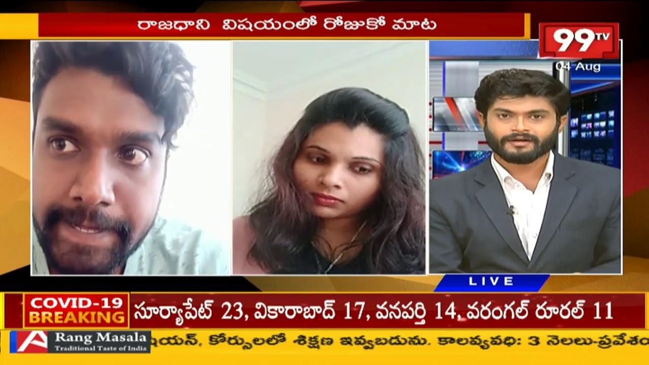 Voice of People : Tirupati Vijayawada Students Demands Amaravati as AP Capital | 99TV Telugu
