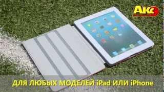интернет магазин чехлов для iphone, ipad(, 2013-08-02T11:39:00.000Z)