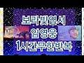 💕   보라빛엽서  💕  임영웅  ◇1시간무한반복 ◇