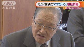"""横浜・山下ふ頭カジノ誘致に""""ハマのドン""""徹底抗戦(19/05/22)"""