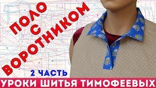 воротник поло уроки кройки и шитья автор тимофеева тамара   2 часть