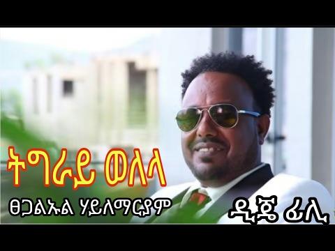 Tsegalul Hailemariam Tigray Welela New Tigrigna song 2017