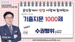 공인중개사 민법 기출지문 1000제- 대리권수여(수권행…