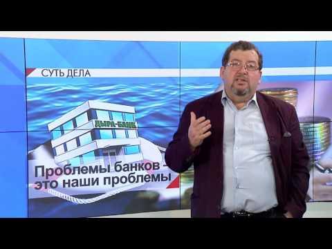 """СУТЬ ДЕЛА - """"Проблемы банков – это наши проблемы"""""""