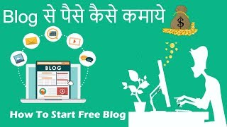 Make money online - how to start blogging free | create blog