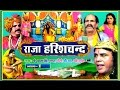 Download Raja Harischandra | राजा हरिश्चंद | Nautanki | Hariyanvi Stage Show MP3 song and Music Video