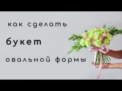 Как собрать букет овальной формы из живых цветов