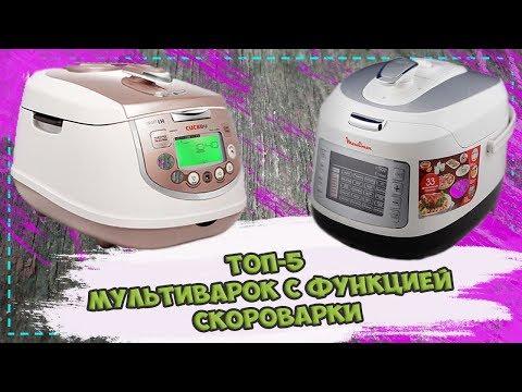 ТОП-5 МУЛЬТИВАРОК С
