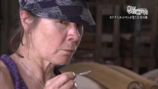 5月18日放送分 カナダ人ヨットマンが見た日本の海