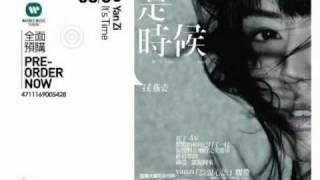 孙燕姿 - 【当冬夜渐暖】 高音质CD版