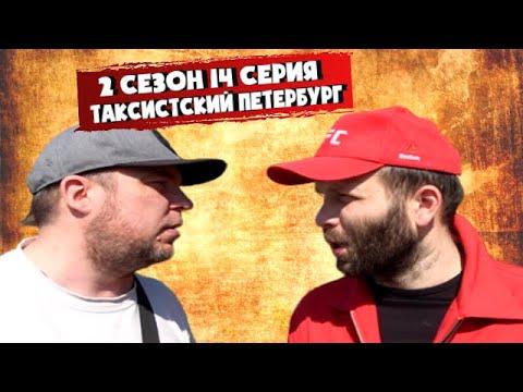 ТАКСИСТСКИЙ ПЕТЕРБУРГ | 2 СЕЗОН | 14 СЕРИЯ | СЕМЁН ОТВЕТИЛ ТИХОМУ
