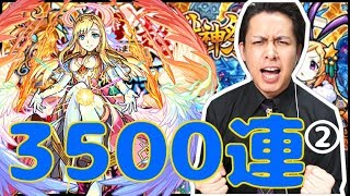 新春超獣神祭100万課金で3500連!!限定キャラ『マナ』運極になるのか!?②