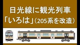 日光線に205系を改造した観光列車「いろは」