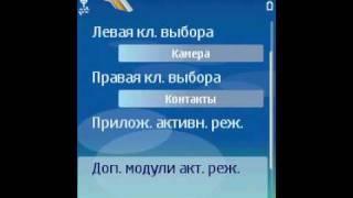 Настройки телефона под управлением Symbian (6/43)