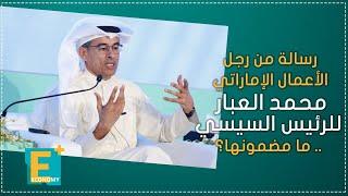 إعمار مصر تحصل على القرار الوزاري لتطوير مشروع كايروجيت