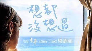 梁靜茹 Fish Leong〈想都沒想過 Never have I ever〉Official Music Video - 電影《寒單》主題曲