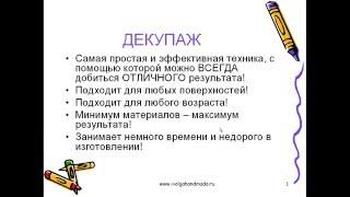 Декупаж для начинающих пошагово с фото/Ольга Иванова/decoupage/