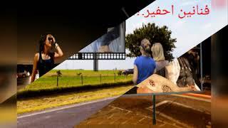اغنية لبارابولات. كلمات شيخ الشيوخ الشيخ نعام. لحن وغناء. أحمد رحماني. Ahmed Rahmani