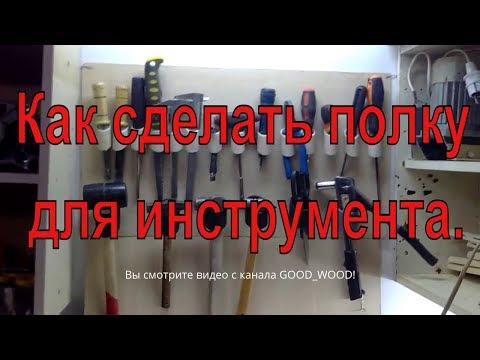 видео: Как сделать полку для инструмента.