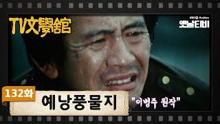 [TV문학관] 132화 예낭풍물지 | (1984/05/…