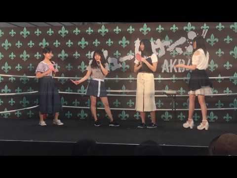 20170611 AKB48 47thシングル「シュートサイン」劇場盤発売記念気まぐれオンステージ大会【ステージD】#08