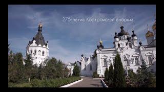 275-летие Костромской епархии. Праздничное богослужение.