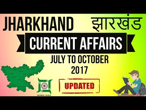 Jharkhand झारखंड GK & Current Affairs July to October 2017 - JPSC JSSC SI Patwari other state exams
