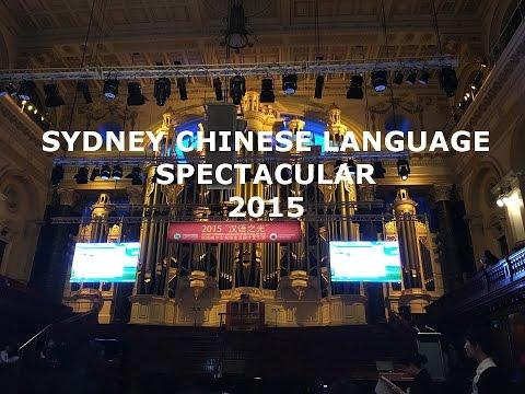 Sydney Chinese Language Spectacular 2015!